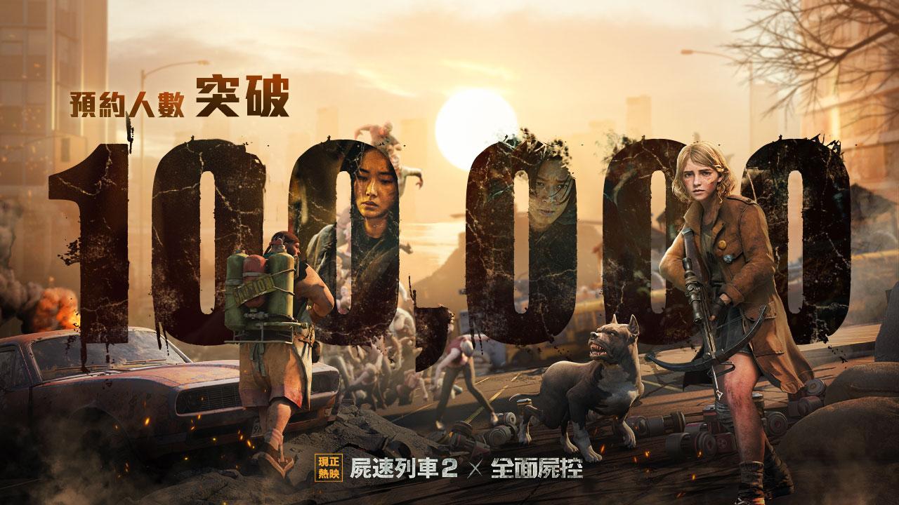 《全面屍控》事前預約突破10萬人  釋出台灣英雄宣傳影片及製作團隊專訪公開遊戲開發歷程