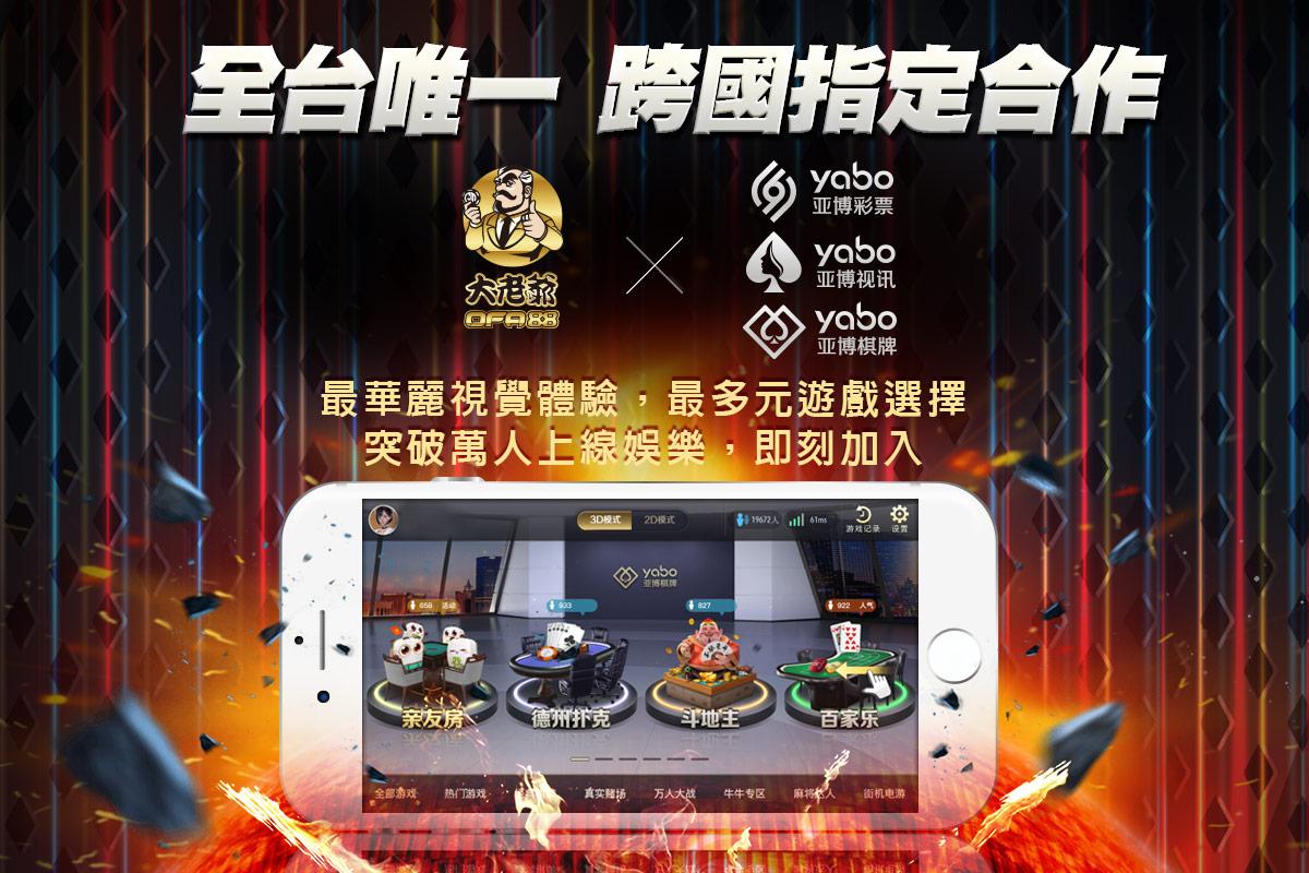 大老爺聯名yabo亞博體育雙平台合作,積極擴展在台娛樂產業版圖!