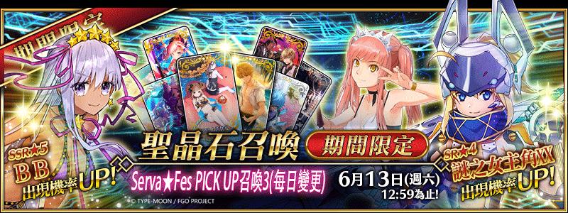 《Fate/Grand Order》繁中版「從者.夏日.慶典!」PICK UP第...