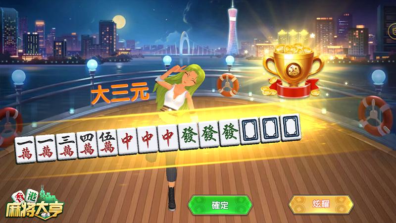 《香港麻將大亨》三分鐘快速糊牌,開啟麻將新時代!