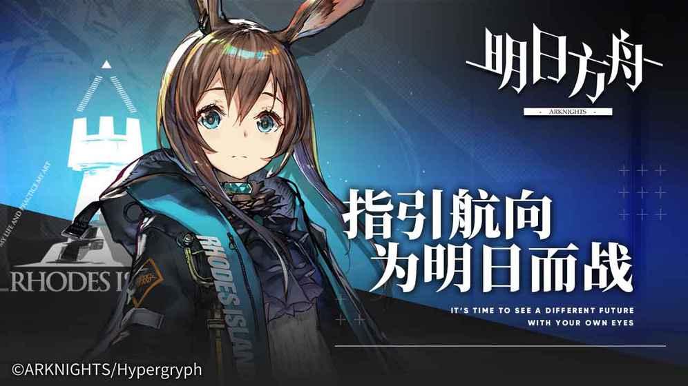 明日方舟(CN)