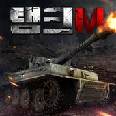 PC로 탱크M 하기