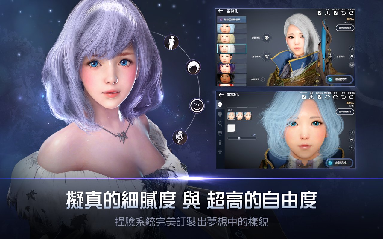 play 黑色沙漠 MOBILE on pc