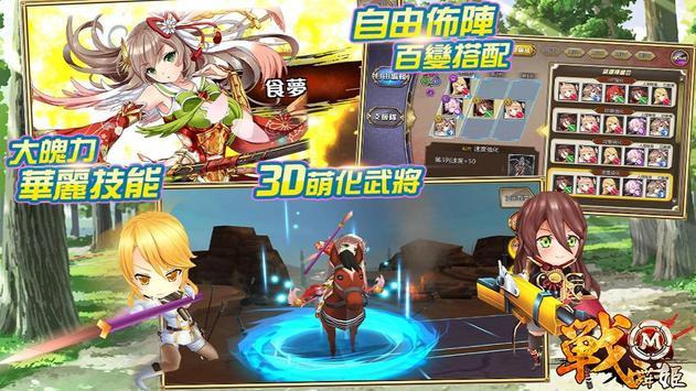 戰舞姬M  電腦版apk下載
