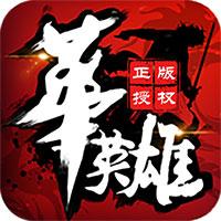 中華英雄(超V版)  電腦版apk下載