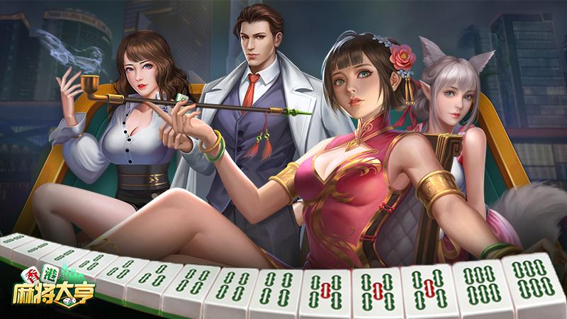 開枱不單調《香港麻將大亨》創新玩法來加料