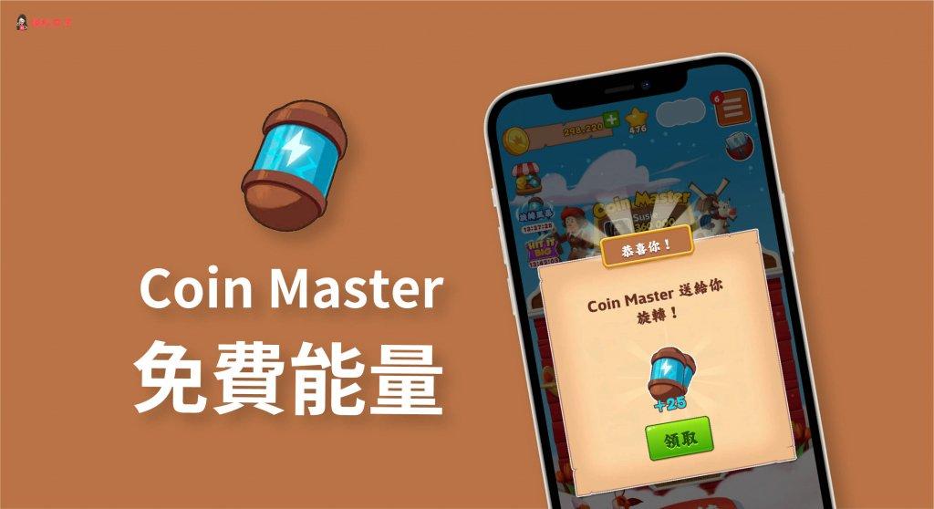 【攻略】《Coin Master 金幣大師》刷好友快速領資源,就靠雷電模擬器!
