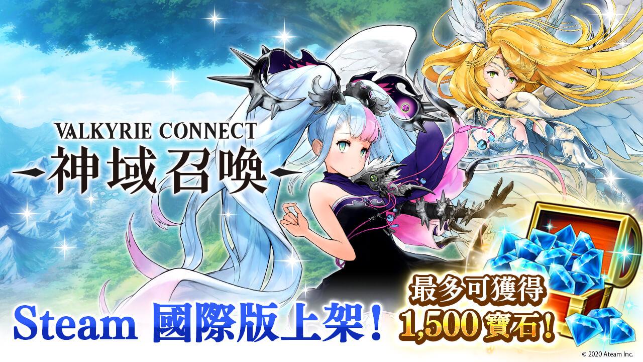 極致幻想RPG巨作「神域召喚」在Steam平台上架! 登入遊戲即可獲得寶石!