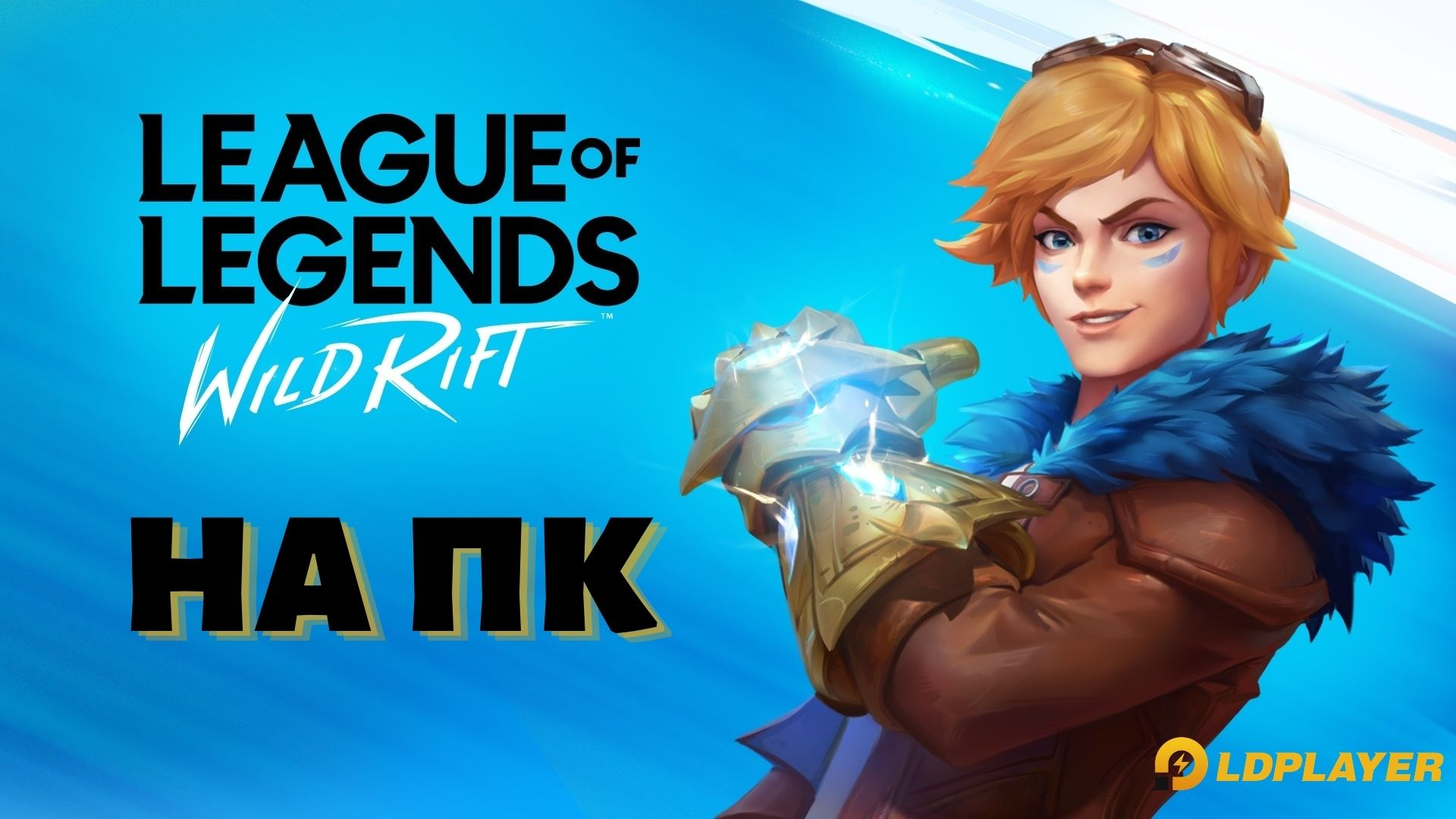 Играть в League of Legends: Wild Rift на ПК с 60 фпс