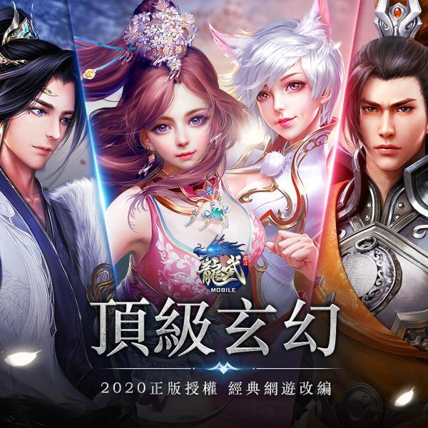 《龍武 MOBILE 諾言》宣佈將於2月18日上線 國語版主題曲搶先曝光
