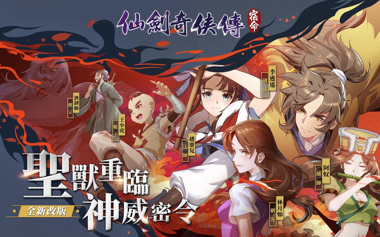 《仙劍奇俠傳-宿命》全新改版「聖獸重臨」,同步開放道侶系統!