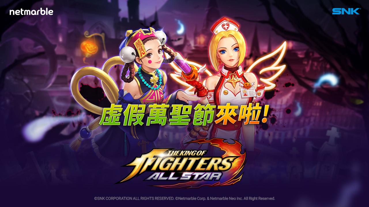 網石《THE KING OF FIGHTERS ALLSTAR》望向秋天  迎來全新「虛假萬聖節」更新