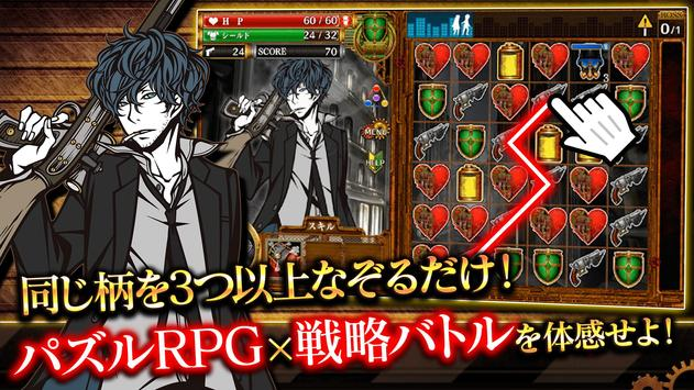 THE CHASER パズルRPGゲーム