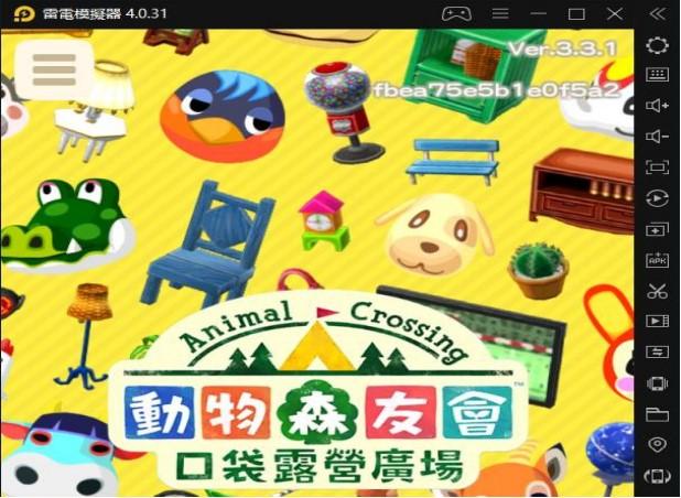 《動物森友會:口袋露營廣場》V3.0登入閃退問題解決辦法