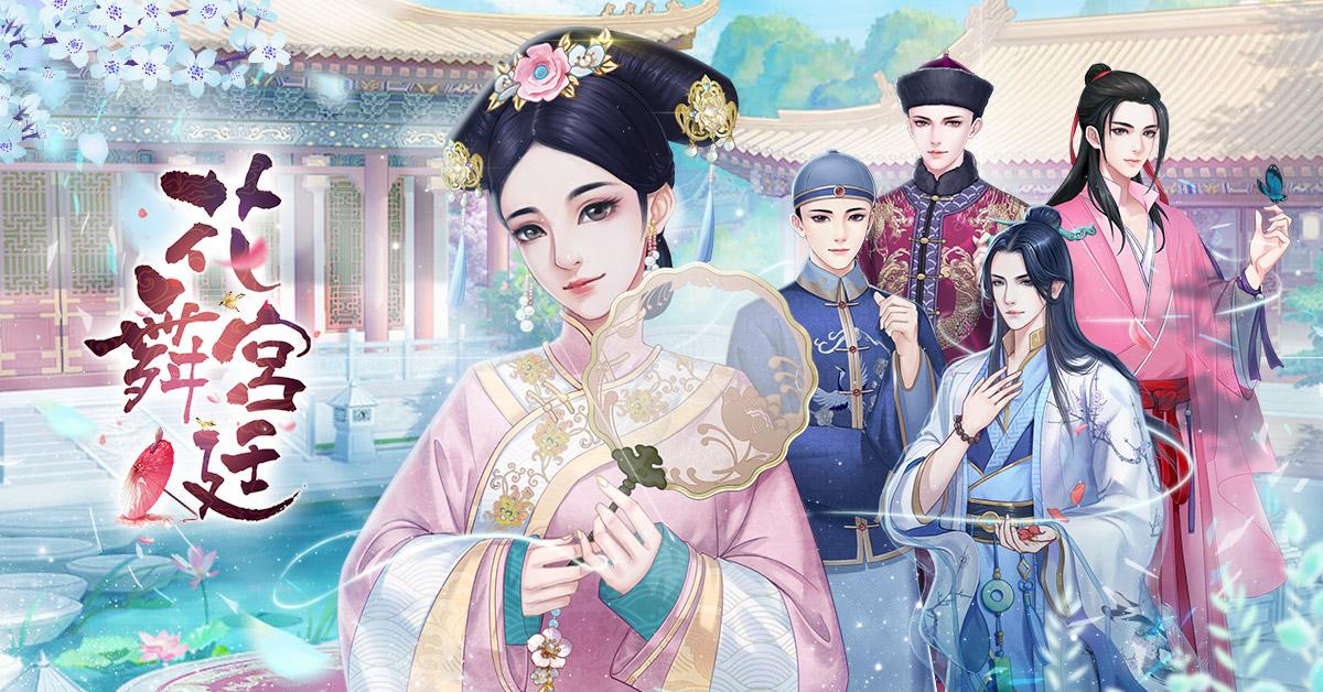 《花舞宮廷》主線劇情更新,4男1女瀰漫心跳加速的氛圍越發微妙!
