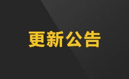 雷電模擬器V3.70更新日誌