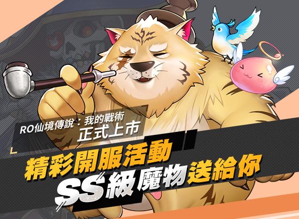 《RO仙境傳說:我的戰術》2月25日雙平台上市 開服活動送SS級虎王