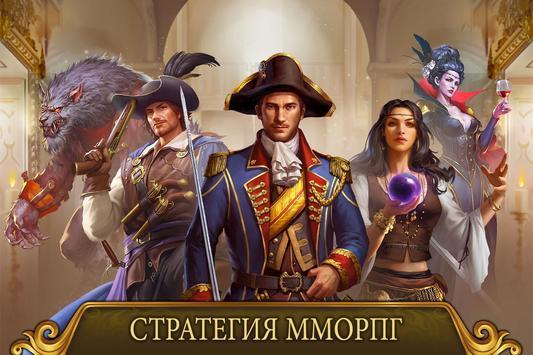 Guns of Glory эпическая армия королевства