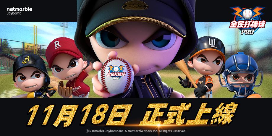 國民運動手遊《全民打棒球 Pro》11月18日推出