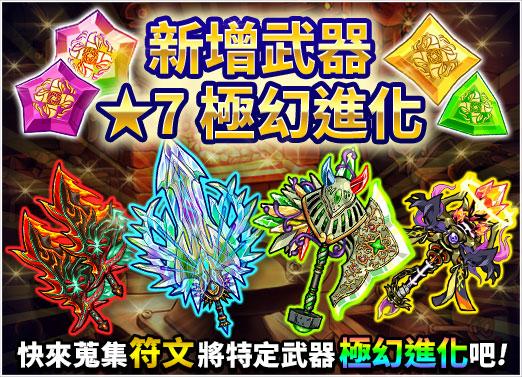 《波可龍迷宮》週年慶 暨 ★7武器極幻登場