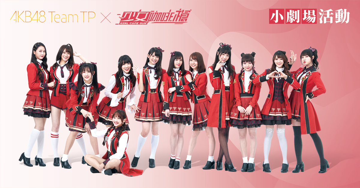 AKB48 Team TP x《少女咖啡槍》粉絲專場即將開催!多重活動只送不賣盡...
