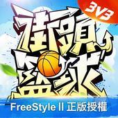 街頭籃球 on pc