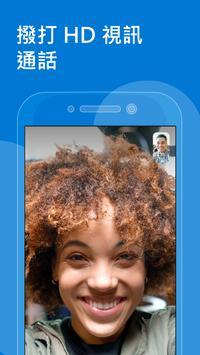 Skype - 享受免費的即時訊息與視訊通話