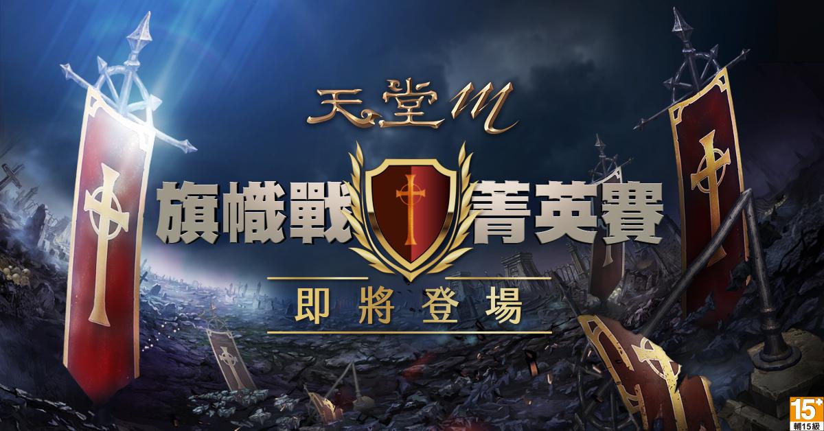 《天堂M》首次舉辦電競規模實況賽【旗幟戰菁英賽】 6月10日資格賽開打