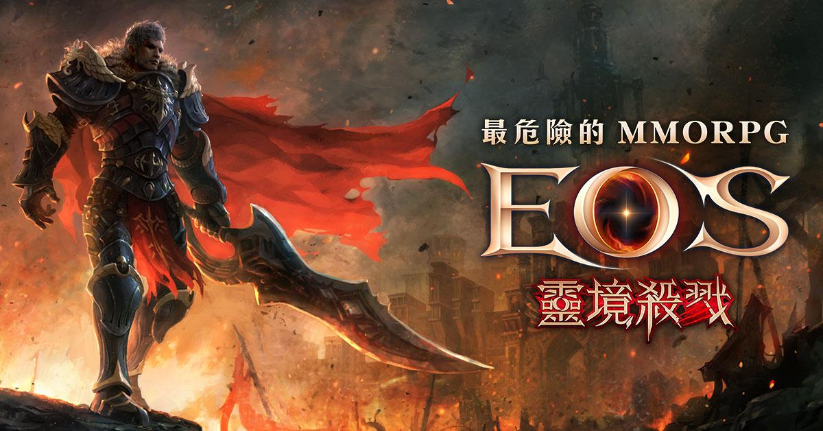席捲全球60個國家的線上遊戲續作《靈境殺戮》手機版即將上線