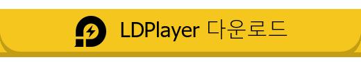 ldplayer다운로드