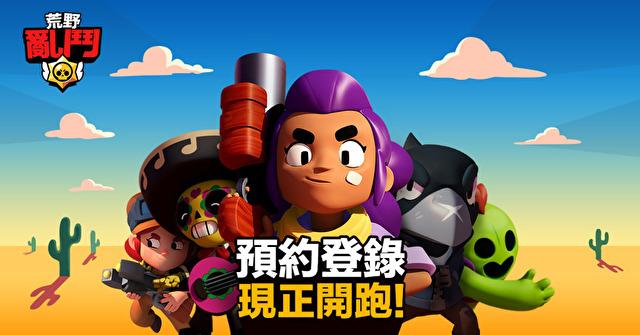 《荒野亂鬥》台灣預約登錄火熱展開!